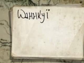 Тайна Абакаяды. Искатели Якутии vk.com/explore_andreyi