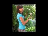 презентация под музыку Serge Falcon feat Sabina - For Love . Picrolla