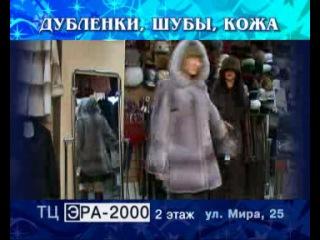 Реклама тц Эра 2000 первая