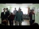 Мужской Танец на 8 марта