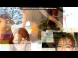 Животные под музыку Cecil Jonni Lauro - Everybody Cha-Cha. Picrolla