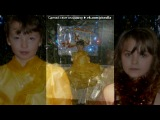 «Дочь Анна» под музыку Л. Сенчина - Песня Золушки . Picrolla