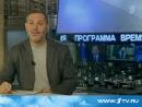 Первый канал о визите нового посла США Макфола - 17.01.12