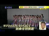Nogizaka46 новая песня  走れ! Bicycle!