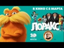 Лоракс / Dr. Seuss' The Lorax 2012 мультфильм