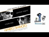 Ничего личного ФИЛЬМ (2009)Актеры: Джулия Робертс, Клайв Оуэн, Пол Джаматти, Том Уилкинсон