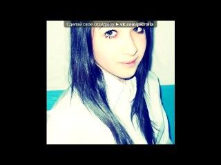 «♥Alina Galimova♥» под музыку Domino  - И из твоих окон ты не увидишь голивуд. Picrolla