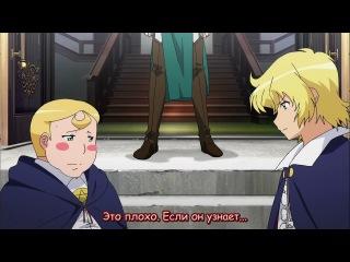 Zero no Tsukaima F (4ый сезон) - 9 Серия (субтитры от TM & Dragon)
