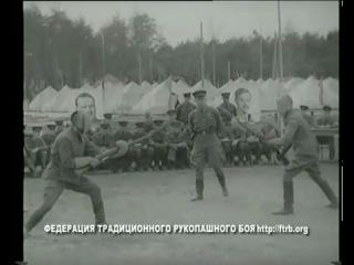 1942 год. Соревнования по штыковому бою среди сотрудников НКВД