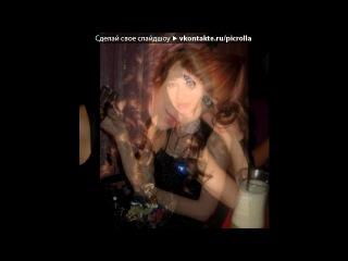 «слайды» под музыку Beka Rigid - V.I.P.-осторожно БРЮНЕТКА!!!. Picrolla