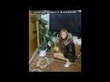 «Я собственной персоны!!!!» под музыку Мария Фортунатова. - Крышка.(мультфильм Финис и Ферб.Студия Дисней.. Picrolla