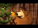 21 серия Маша и Медведь  !!!!скоро Новый год!!!!!