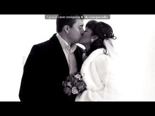 «свадьба» под музыку Настя Петрик - Мама. Picrolla