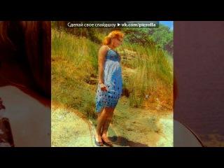 «мої самі-самі)))ЛЮ* вас всіх)))» под музыку КуБа - Я маленькая девочка. Picrolla