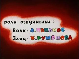 Ну, погоди! (1969-2005)