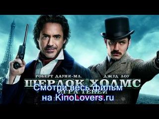 Шерлок Холмс 2: Игра теней / Sherlock Holmes: A Game of Shadows 2012 кино фильм
