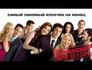 Американский пирог: Все в сборе / American Reunion 2012 кино фильм