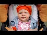 люблю))) под музыку Детские песенки - Папа у Вас ДОЧКА!!! ). Picrolla