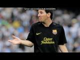 «FC Barcelona» под музыку Фристайло - Вака-мака-фон!. Picrolla