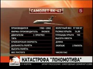 ХК Локомотив... трагедия для нас.