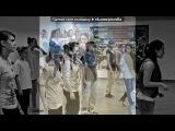 «Моя робота ... hip-hop» под музыку Музыка из сериала Сваты 5 - Танец Жени, Кирила и Кати (хип-хоп). Picrolla