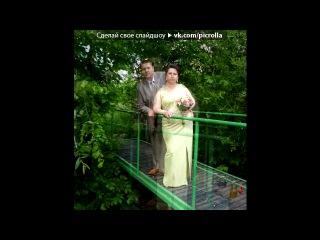 «Виталий и Ольга» под музыку Gulzara - Иранская, очень романтичная..))♥. Picrolla