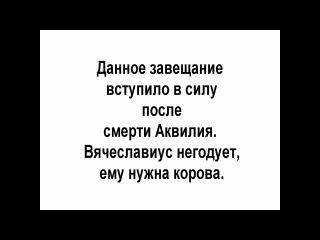 Фильм. Римское частное право. ЮУрГУ. юрфак. 1 место на третьем кинофестивале по гражд. праву.