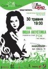 ЛІНА. ІНША АКУСТИКА. Поезія в стилі РОК і не лише... (Дніпропетровськ)