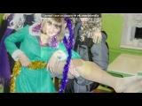 «те кого ценю и уважаю)))» под музыку 3oh!3 feat Katy Perry - Starstrukk (2009)(OST ДНЕВНИКИ ВАМПИРА). Picrolla