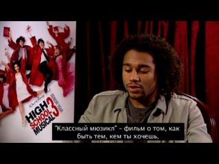 О съемках Классного мюзикла 3 с русскими субтитрами (часть 1)