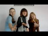 «Школа 2010)» под музыку С 8 марта!!! - Ой, девчонки, у нас всё сбудется!. Picrolla
