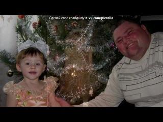 «Новый год 2012!!!!!!!!!!» под музыку м/ф Маша и Медведь - Песенка про Новый год . Picrolla