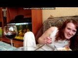 отдых под музыку Медляк (Баста) - С Добрым утром любимая, нежная, неповторимая, девушка дивная, сердцем ранимая.. Picrolla