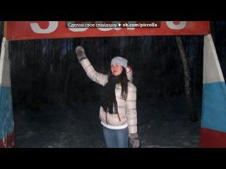 «ЖЗЛ» под музыку 5ivesta family (http://mp3xa.net) - Зачем. Picrolla