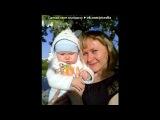 «мой сынуля» под музыку Детские песни - Кристина Орбакайте - Губки бантиком.. Picrolla