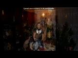 фото под музыку Som (Ginex) &amp Grom - Всё Надоело (Feat. DoN-A). Picrolla