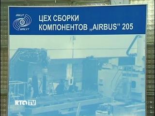 RTG TV - Иркутский авиационный завод (ИАЗ)