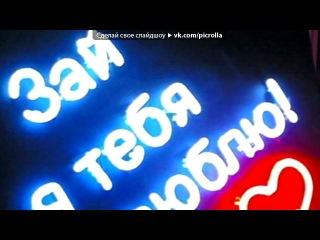 «Красивые Фото • fotiko.ru» под музыку Неизвестный исполнитель - ТЫ МОИ СЛЁЗЫ,ТЫ МОЁ СЕРДЦЕ ( ГРУСНАЯ ПЕСНЯ ПРО ЛЮБОВЬ,НЕВЗАИМНУЮ ((((((( ТЕБЕ СОЛНЕЧНЫЙ ЗАЙЧИК . Picrolla