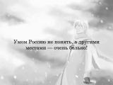 Хеталия-Вся правда о России..