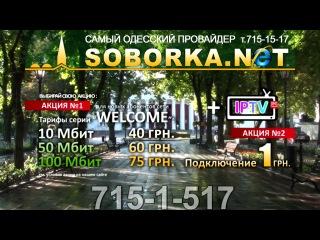Soborka.net - Самый Одесский Провайдер
