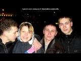 Надо под музыку Добрынин Вячеслав - Казино. Picrolla