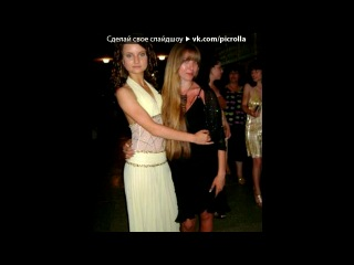 «Выпускной!» под музыку Avril Lavin[=FaNя=] - When You're Gone . Picrolla