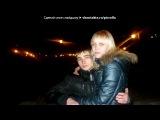 «:))» под музыку Нюша & 23:45 5ivesta Family - С тобою. Picrolla