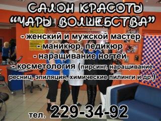Ролик нашего салона)Для экрана на ТРК Сокол))
