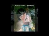 мы вместе сейчас и всегда будем)))) под музыку Кристина Орбакайте &amp Аврам Руссо - Я не отдам тебя никому Прощу любую твою вину Сквозь столько бед и потерь пройдя Какое счастье любить тебя Просто любить тебя. Picrolla