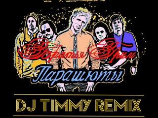 Братья Грим - Парашюты ( Dj Timmy Remix ) www.djtimmy-moscow.pdj.ru - booking +7 926 559 27 78