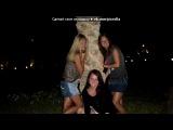 «мы» под музыку Тимати (wapos.ru) - Welcome To St. Tropez (ft. Kalenna) (Dj Antoine Vs Mad Mark Radio Edit). Picrolla