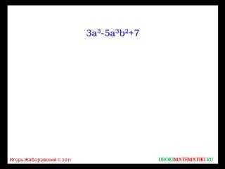 Видеоурок. Алгебра. 7 класс. Тема: Стандартный вид многочлена.