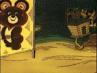 А Баба Яга против!!!!!!!!!! ♥ Добрые советские мультфильмы ♥ http://vk.com/club54443855