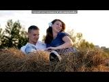«один вечер» под музыку Geegun(Джиган) и Анна Седакова - Холодное сердце (Я не тот, кто тебе нужен, я уверен!!! Но, если хочешь быть со мной - запасись терпеньем! Я пронесу нашу любовь до самой смерти. Ты та от которой мне нужны дети!) =клевая песня=. Picrolla